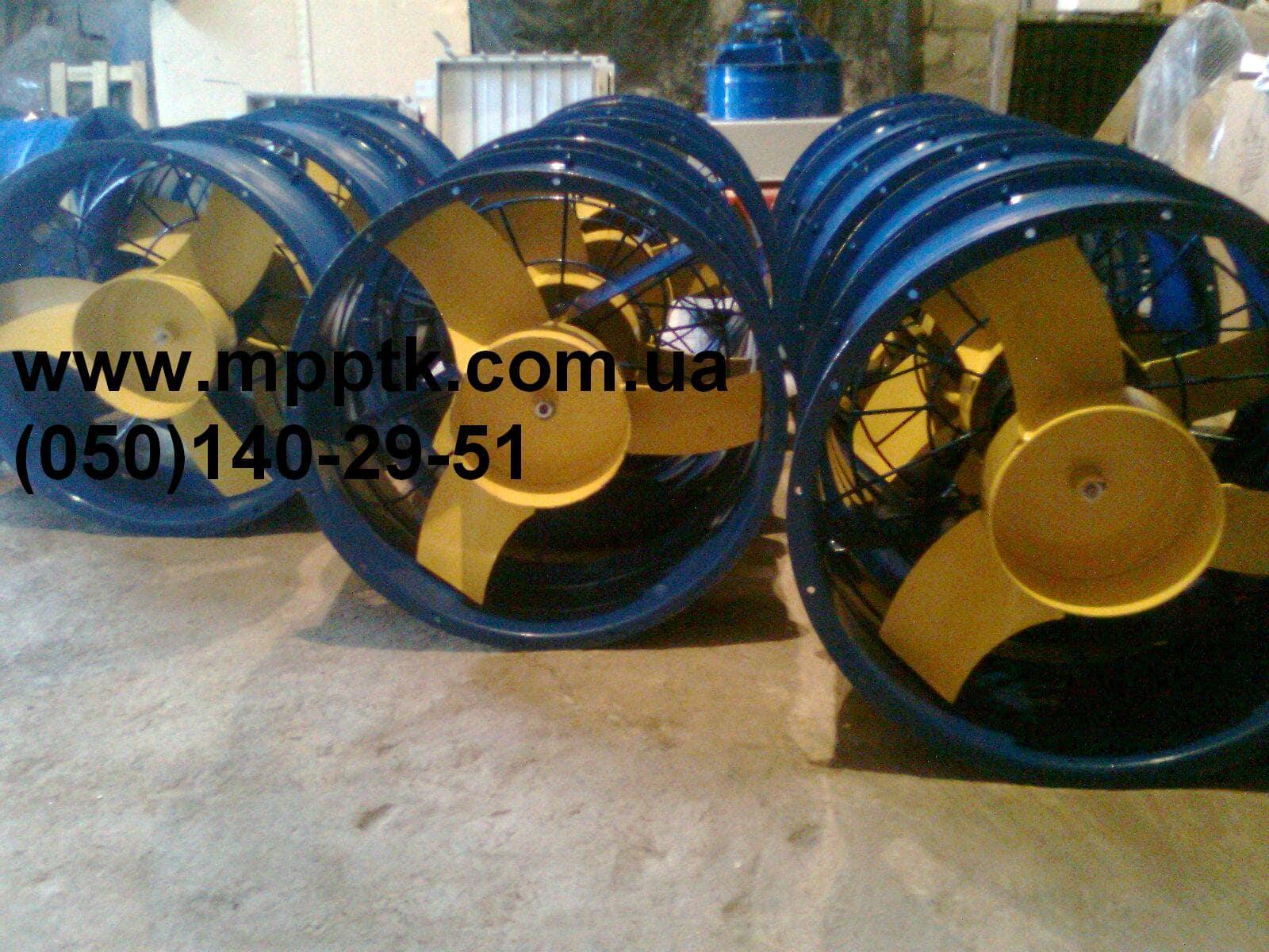 Вентилятор ВО новый изготовление купить доставка недорого качество Украина